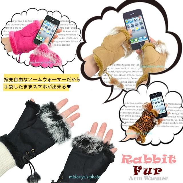 【メール便送料無料】 アウトレット アームウォーマー 手袋 ファー スマートフォン Lulu&berry ラビットファー (ar-RAFAm)