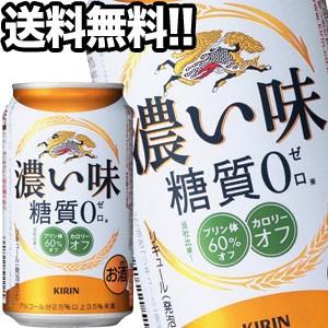 【送料無料】キリンビール 濃い味 糖質0 350ml缶×24本【4~5営業日以内に出荷】