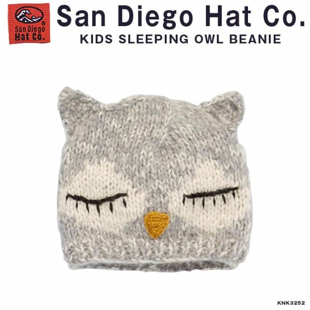 サンディエゴハット スリーピング オウル ビーニー ハット SanDiegoHat KIDS SLEEPING OWL BEANIE キッズ 子供 ニット 帽子 キャップ