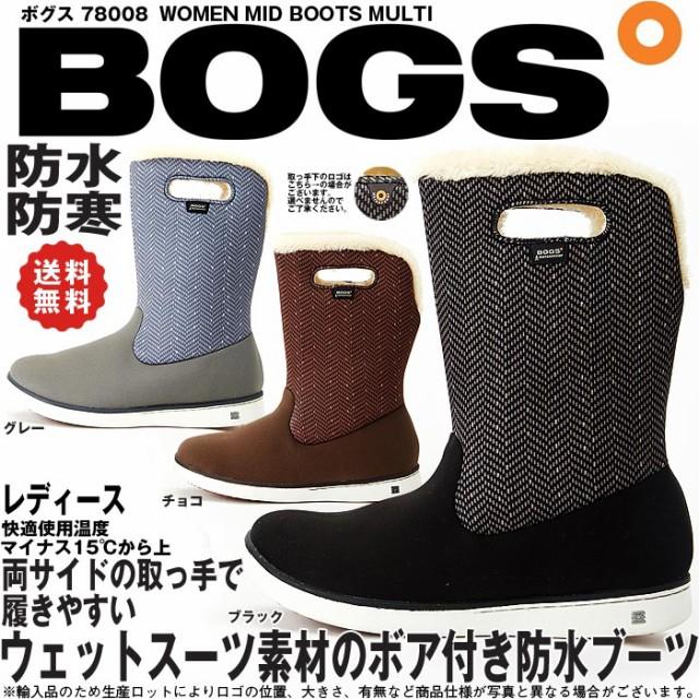 BOGS ボグス ブーツ レディース ミドル ボア ウェットスーツ素材 スノーブーツ 防水 防寒 スノー レイン 雪 ウインターブーツ  78008の通販はWowma!