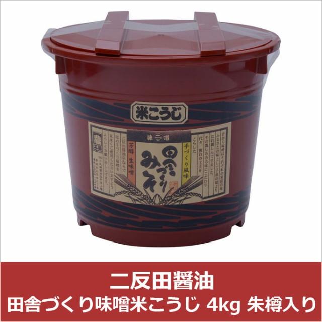 IV 二反田醤油 田舎づくり味噌米こうじ 4kg 朱樽入り