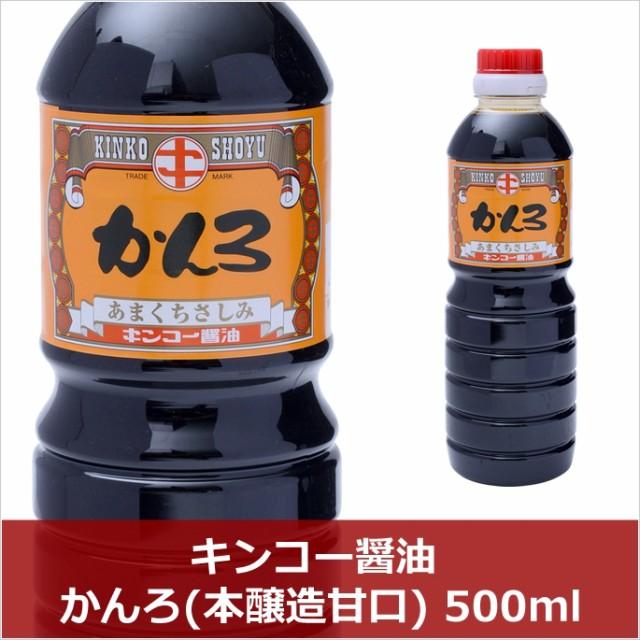 IV キンコー醤油 かんろ(本醸造甘口) 500ml