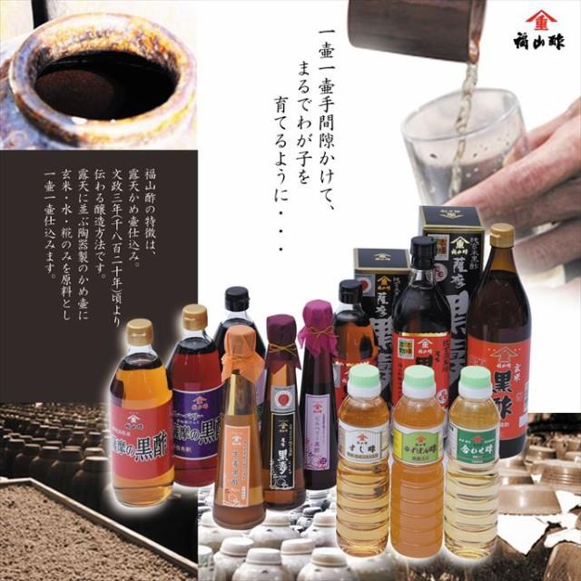 IV 福山酢醸造 薩摩 黒寿 200ml