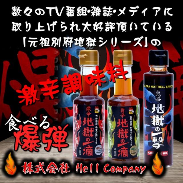 IV Hell Company(ヘルカンパニー) 地獄の一滴 おおいた県産 ゆず万能ソース 150ml