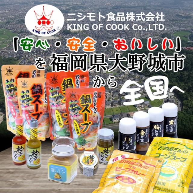 IV ニシモト食品 柚子ペッパー 青 65g