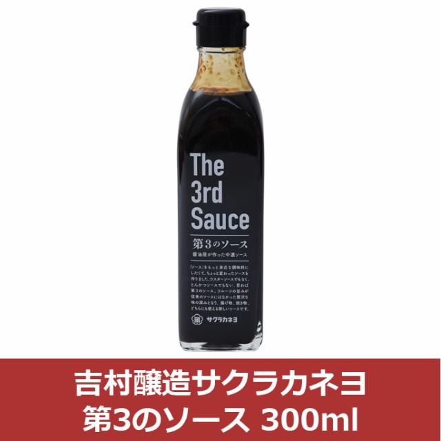 IV 吉村醸造サクラカネヨ 第3のソース 300ml