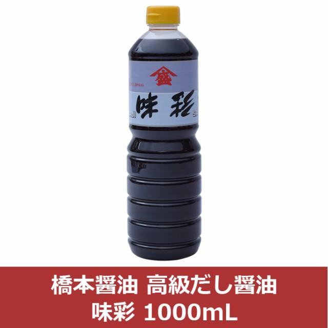 IV 橋本醤油 高級だし醤油 味彩 1000mL