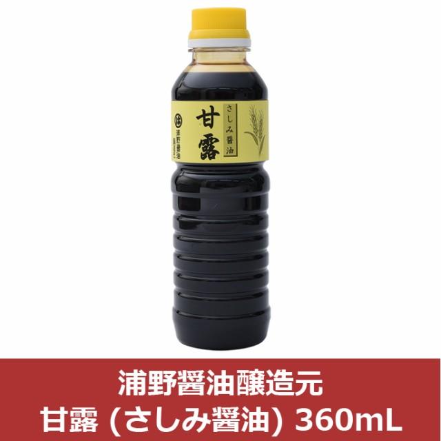 IV 浦野醤油醸造元 甘露 (さしみ醤油) 360mL