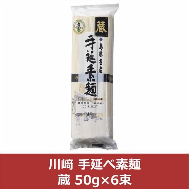 IV 川崎 島原手延素麺 蔵  50g×6束