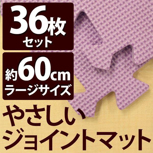 IVソフトジョイントマット 約8畳(36枚入)本体 ラージ(60cm×60cm) パープル(紫)単色