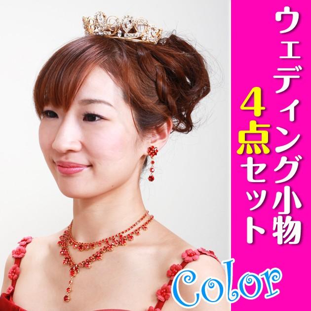 【ドレス 小物 レンタル 4点セット】ウェディング小物 レンタル【送料無料】colordress_komono_color
