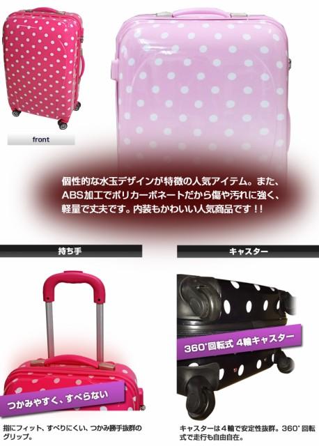 【アウトレット】スーツケース キャリーケース 中型4~6日用 Mサイズ【即日配送】水玉ドット TSAロック 鏡面 4輪