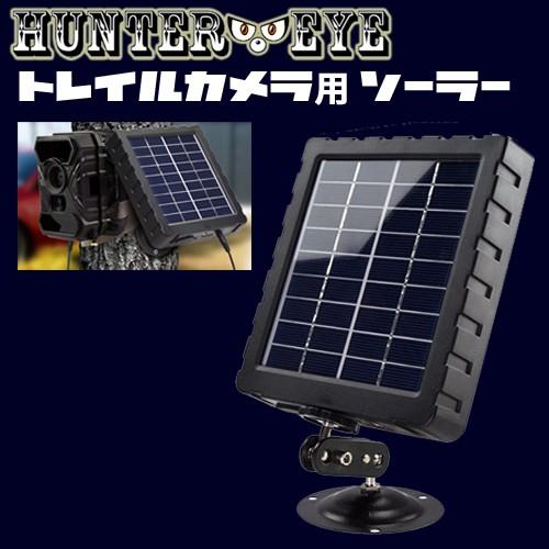 トレイルカメラ HUNTER・EYE ハンターアイ 30Cシリーズ用電源 ソーラーパネル蓄電池