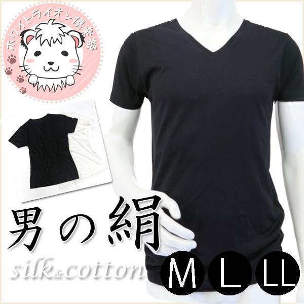 シルク コットン 半袖 Vネック Tシャツ メンズ 絹 綿 下着 インナー シャツ 肌着 男性 紳士 白 黒 しるく プレゼント  SILKの通販はWowma!