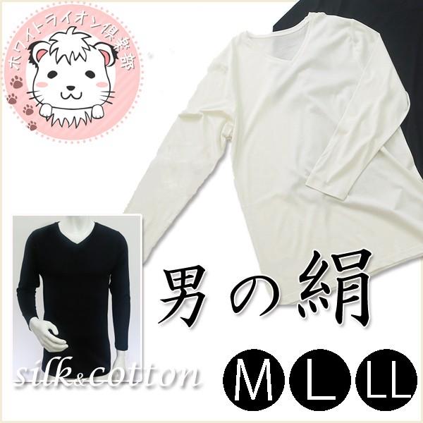 シルク コットン 長袖 Vネック Tシャツ メンズ 絹 綿 下着 インナー シャツ 肌着 男性 紳士 白 黒 しるく プレゼント  SILKの通販はWowma!