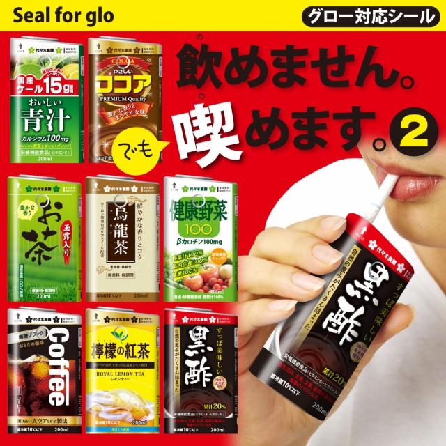 グロー シール glo グローシール 専用スキンシール グロー ケース シール gloシール 電子タバコ スキンシール お茶 gl,032