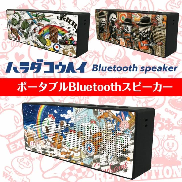 スピーカー Bluetooth 高音質 ブルートゥース スピーカー大音量 ワイヤレス スピーカー iPhone Android マシュマロキングス sp01-004