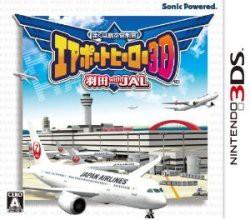 ぼくは航空管制官 エアポートヒーロー3D 羽田 with JAL 3DS ソフト CTR-P-AH7J / 中古 ゲーム