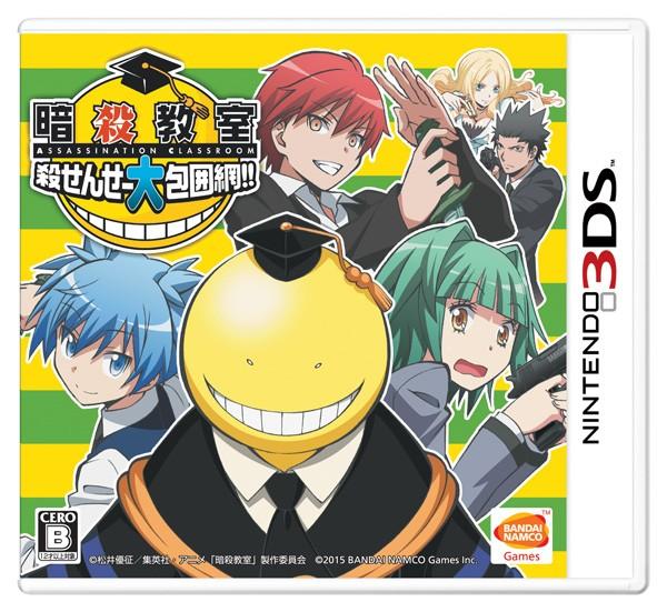 暗殺教室 殺せんせー大包囲網 3DS ソフト CTR-P-BKLJ / 中古 ゲーム