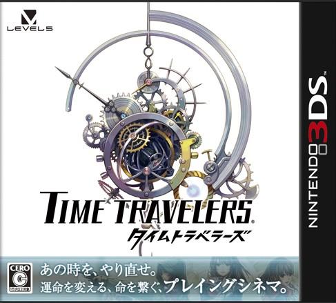 タイムトラベラーズ 3DS ソフト CTR-P-ATRJ / 中古 ゲーム