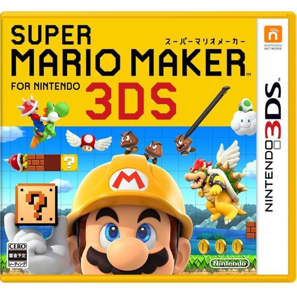 スーパーマリオメーカー for ニンテンドー3DS 【ニンテンドー】【3DS】【ソフト】【新品】【新品ゲーム】 CTR-P-AJHJ