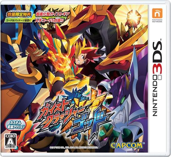 ガイストクラッシャー ゴッド 3DS ソフト CTR-P-BGDJ / 中古 ゲーム