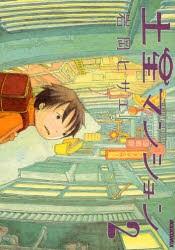 【中古】【古本】土星マンション   2/岩岡 ヒサエ 著【コミック 小学館】