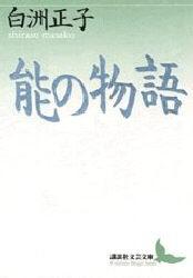 【中古】【古本】能の物語/白洲正子/〔著〕【文庫 講談社】