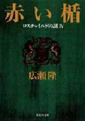 【中古】【古本】赤い楯 ロスチャイルドの謎 4/広瀬隆/著【文庫 集英社】