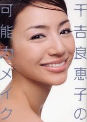 【中古】【古本】千吉良恵子の可能力メイク/千吉良恵子/著【生活 ワニブックス】