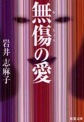 【中古】【古本】無傷の愛/岩井志麻子/著【文庫 双葉社】