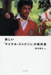 【中古】【古本】新しい「マイケル・ジャクソン」の教科書/西寺郷太/著【エンターテイメント ビジネス社】