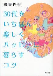【中古】【古本】30代をいちばん楽しくハッピーに暮らすコツ/横森理香/著【文庫 アスペクト】