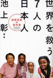 【中古】【古本】世界を救う7人の日本人 国際貢献の教科書/池上彰/編・著【社会 日経BP社】