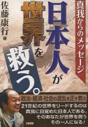 【中古】【古本】日本人が世界を救う。 真我からのメッセージ/佐藤康行/著【人文 日新報道】