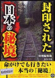 【中古】【古本】封印された日本の秘境 命がけでも行きたい本当の「秘境」/鹿取茂雄/著【教養 彩図社】