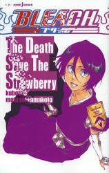 【中古】【古本】BLEACH The Death Save The Strawberry/久保帯人/著 松原真琴/著【新書・選書