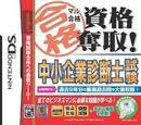 マル合格資格奪取! 中小企業診断士試験 DS ソフト NTR-P-BIKJ / 中古 ゲーム