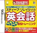 スティーブ ソレイシィの英会話ペラペラDSトレーニング DS ソフト NTR-P-B8PJ / 中古 ゲーム