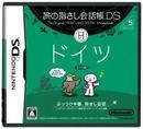 旅の指さし会話帳DS ドイツ DS ソフト NTR-P-AUDJ / 中古 ゲーム