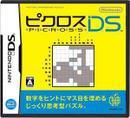 ピクロス DS ソフト NTR-P-AXPJ / 中古 ゲーム