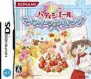 夢色パティシエール マイスイーツ☆クッキング DS ソフト NTR-P-BYMJ / 中古 ゲーム