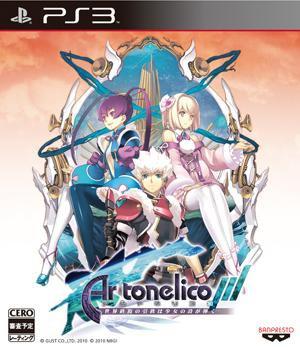 アルトネリコ3 世界終焉の引鉄は少女の詩が弾く PS3 ソフト BLJS-10075 / 中古 ゲーム