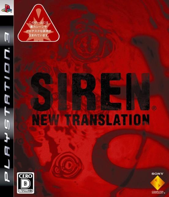 サイレン ニュートランスレーション PS3 ソフト BCJS-30020 / 中古 ゲーム