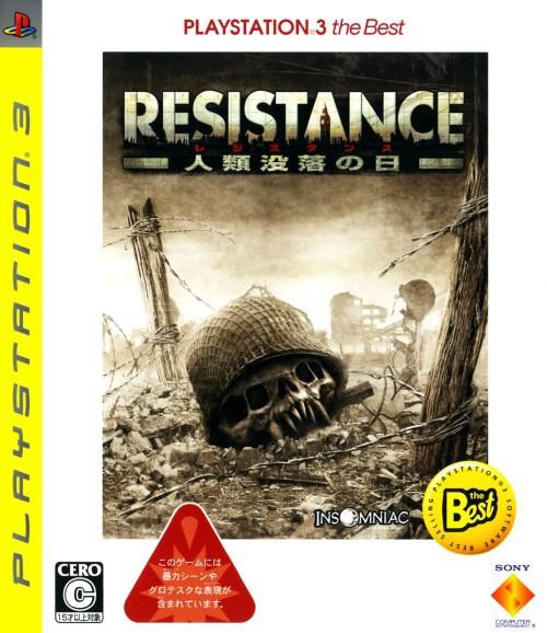 レジスタンス 人類没落の日 『廉価版』 PS3 ソフト BCJS-70001 / 中古 ゲーム