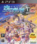 英雄伝説 空の軌跡 SC改 HD EDITION PS3 ソフト BLJM-85005 / 中古 ゲーム