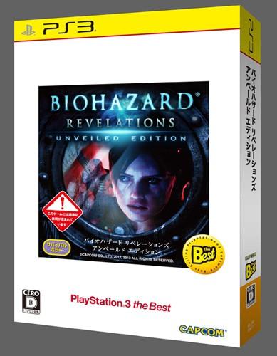 バイオハザード リベレーションズ アンベールドエディション 『廉価版』 PS3 ソフト BLJM-55071 / 中古 ゲーム