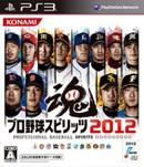 プロ野球スピリッツ2012 PS3 ソフト BLJM-60438 / 中古 ゲーム