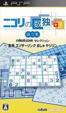 ニコリの数独 +3 第三集 数独 スリザーリンク ましゅ ヤジリン PSP ソフト ULJM-05853 / 中古 ゲーム