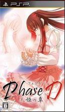 PhaseD (フェイズ ディ) 朱姫の章 通常版 PSP ソフト ULJM-06031 / 中古 ゲーム